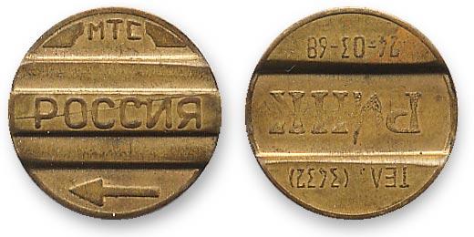 жетон россия