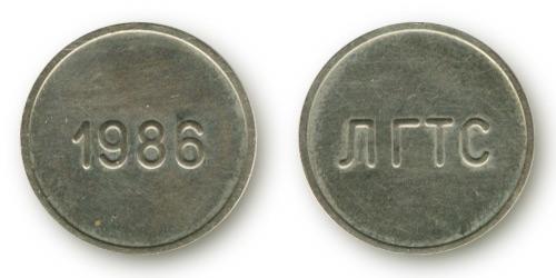 ленинградский таксофонный жетон