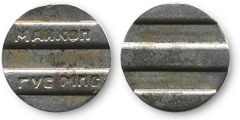 майкопский телефонный жетон