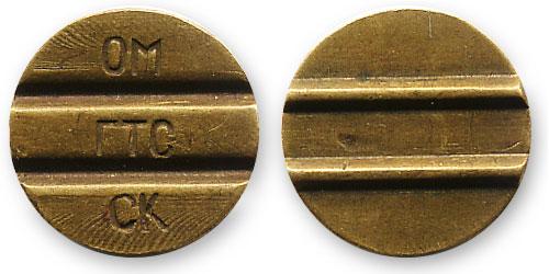 Омский телефонный жетон