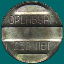 телефонный жетон г.Оренбург
