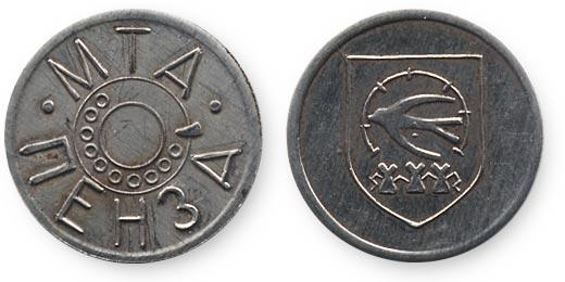 жетон Пенза
