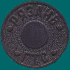 Рязанский телефонный жетон