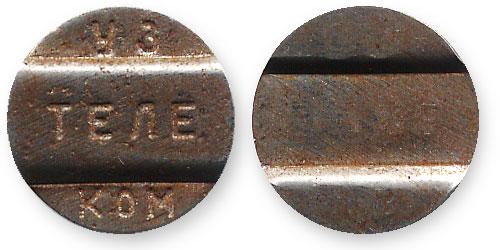 Узбекский телефонный жетон