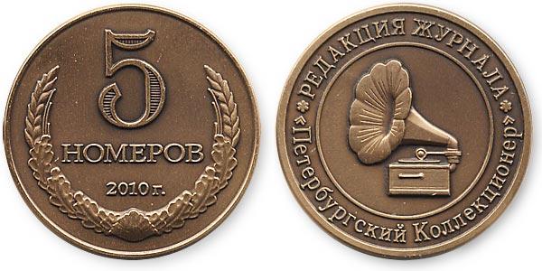 жетон газеты Петербургский коллекционер