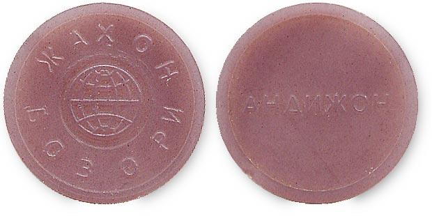 жетон для рынка Андижон