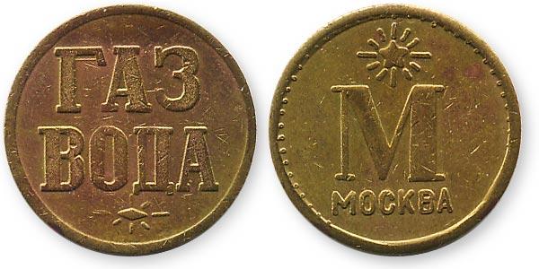 московский жетон из ЦУМа