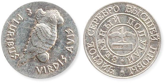 жетон лотерейный Зеленый попугай
