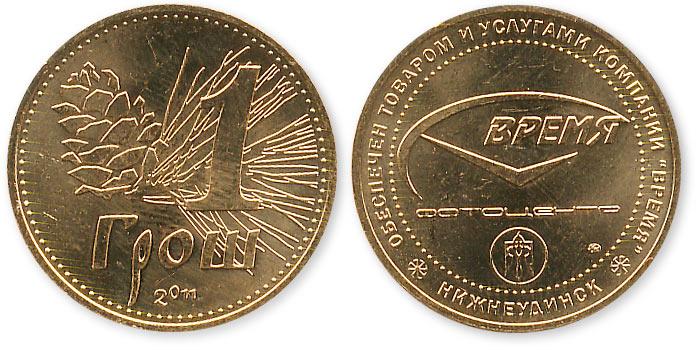 жетон 1 грош