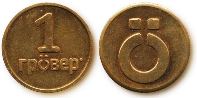 скидочный жетон гровер