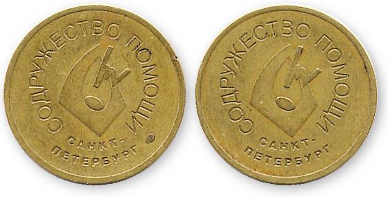профкомовский жетон