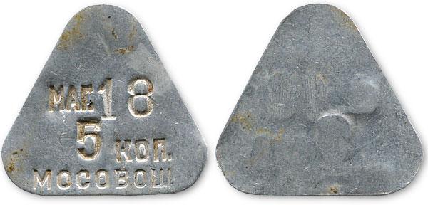 магазинный залоговый жетон