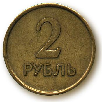 два рубля