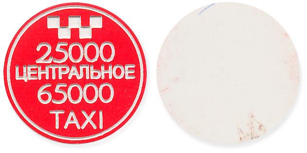 жетон на Центральное такси