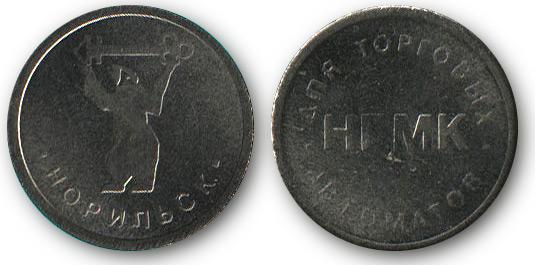 норильский жетон торговых автоматов