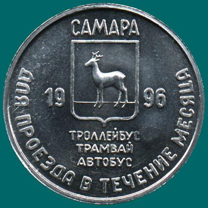 самарский проездной жетон