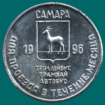 автобусный жетон г.Самара