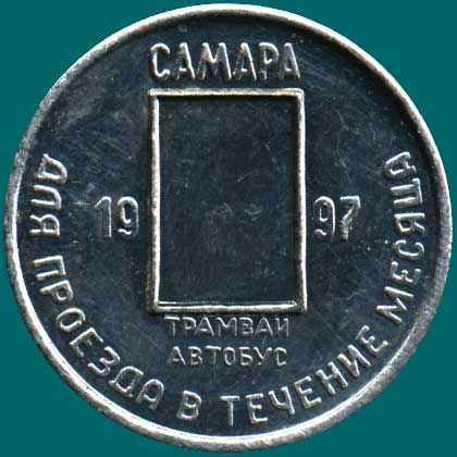 проездной жетон г.Самара