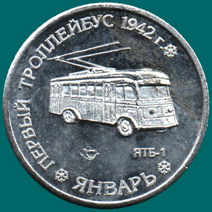 жетон на автобус