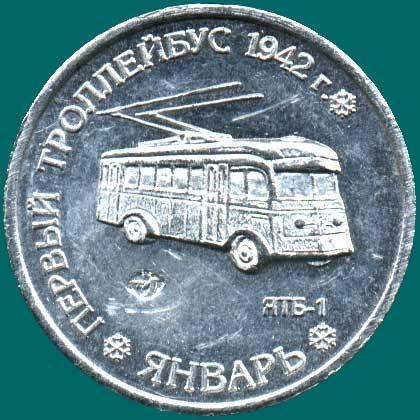 жетон на троллейбус