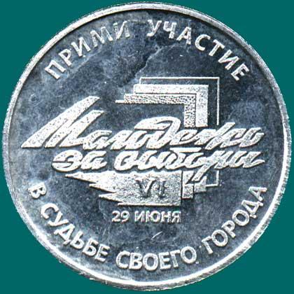 самарский транспортный жетон