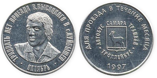 транспортный жетон Высоцкий
