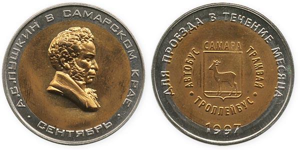 биметаллический жетон Пушкин