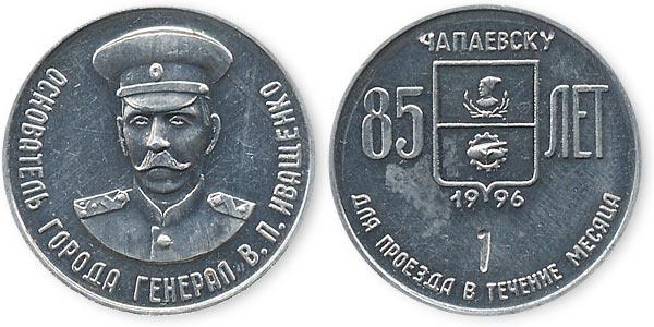 Проездной жетон Чапаевск