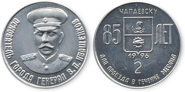 проездной жетон Чапаевск 85 лет