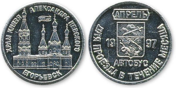 Егорьевский проездной жетон