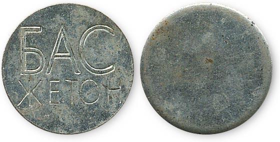 югославский жетон