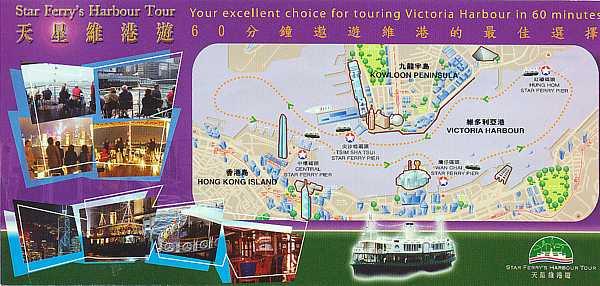 Паром вокруг гавани Гонг Конга
