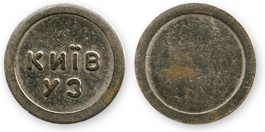 жетон камеры хранения, г.Киев
