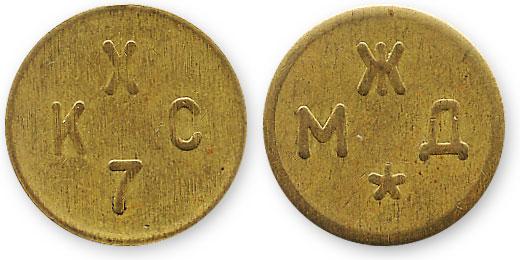 московский жетон камер хранения
