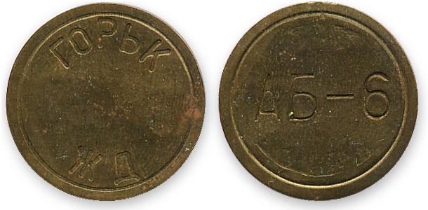 нижегородский жетон