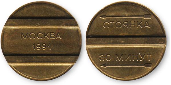 парковочный жетон, г.Москва