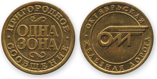 жетон на проезд г.Санкт-Петербург