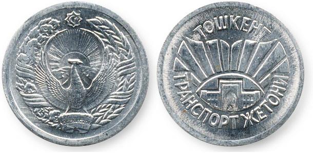 ташкентский транспортный жетон