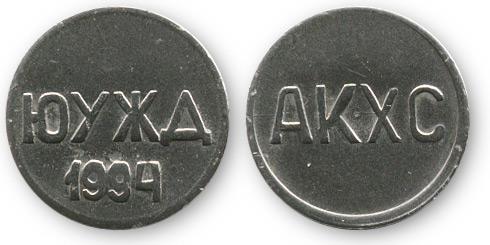 челябинский жетон камер хранения