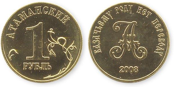 Атаманский рубль