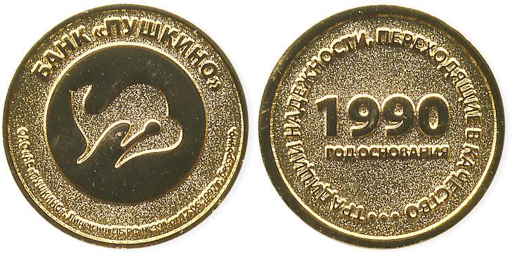 жетон банк Пушкино