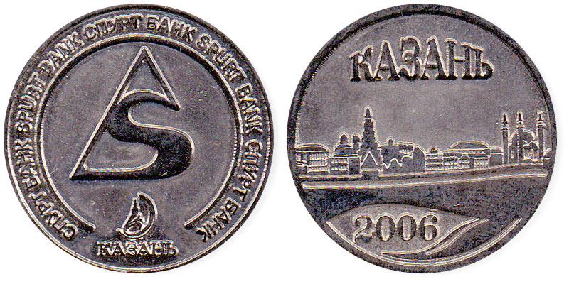 жетон Спурт банк