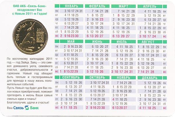 жетон Связь-банка в календарике