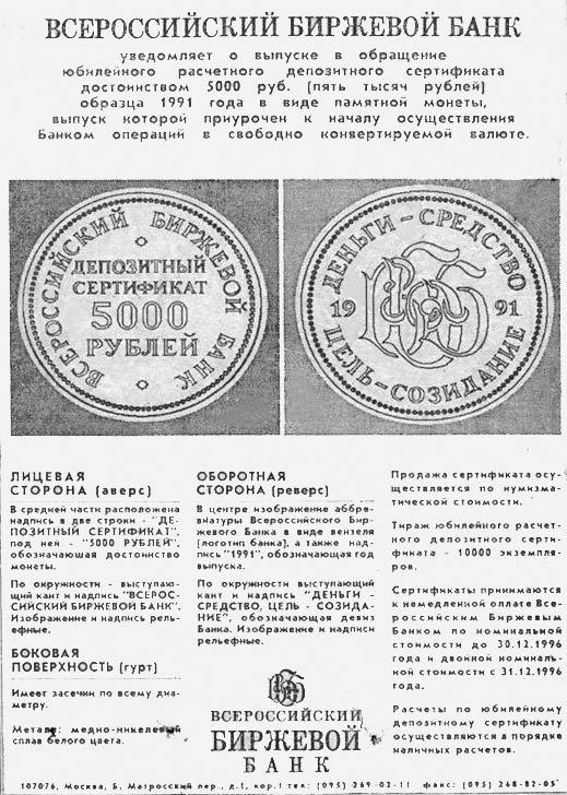 жетон биржевого банка