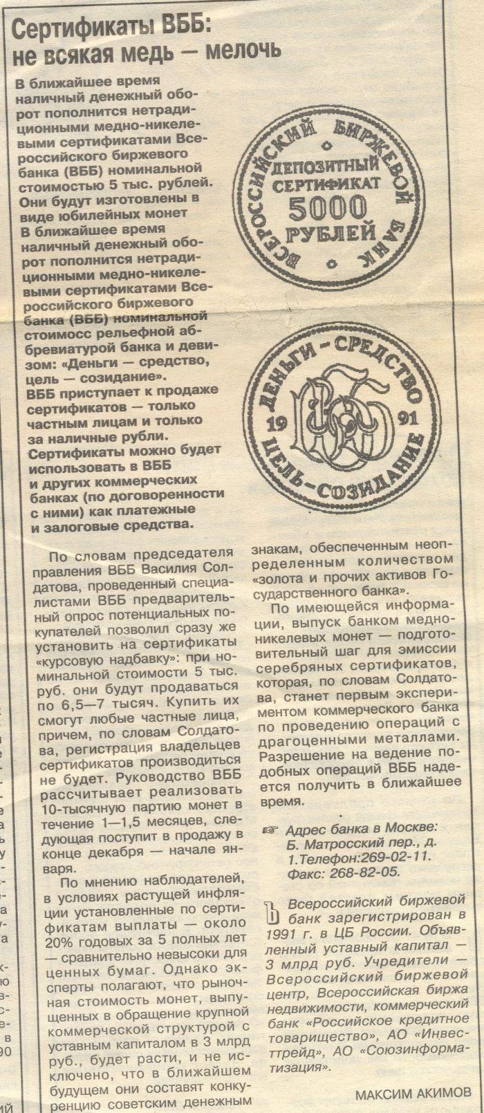 расчетный сертификат всероссийского биржевого банка