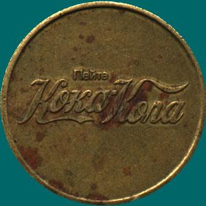 жетон кока-кола