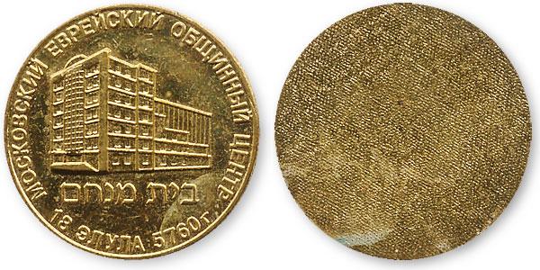 жетон еврейского центра