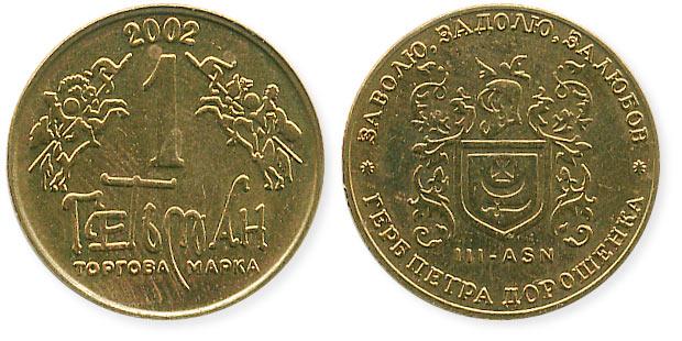 Гетман 2002 III-ASN