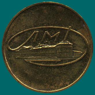 ленинградский монетный двор