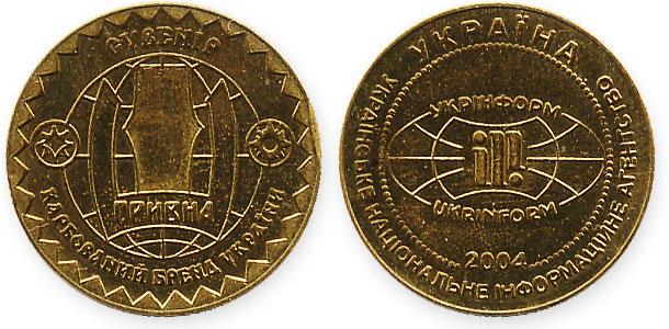 жетон сувенир